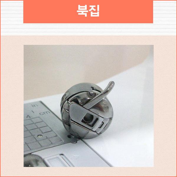 가정용 미싱 북집 JAPAN 부라더미싱 재봉틀 부품