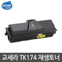 TK-174K 재생토너 FS-1320D 1320DG FS-1370DN 1370DNG