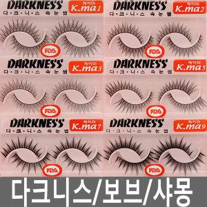 다크니스 속눈썹/보브 속눈썹/샤몽/쌍꺼풀액/접착제