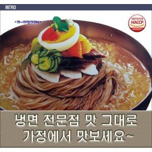 옥천냉면/냉면10인분/팔도육수/토박이육수/비빔장