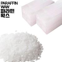 프리미엄등급 파라핀 왁스 paraffin wax 양초 1kg
