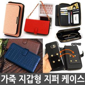 핸드폰 갤럭시 노트5 4 3 2/S7 S6 S5 엣지 G5 아이폰7