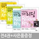 미국교과서 읽는 리딩 Reading Key Preschool Plus 1~ 4권 / 전4권+폰거치대