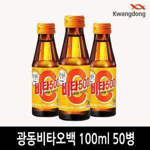 광동 비타500 100ml 50병 비타민음료