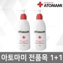 아토마미 순 바스앤샴푸(약산성) 유아/키즈/어린이1+1