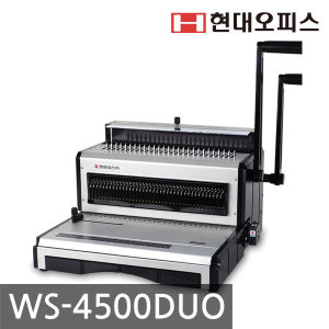 대용량 제본가능 겸용와이어링제본기 WS-4500DUO