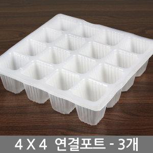 연결포트 4x4 3장 / 모종판 모종 트레이 포트 묘목