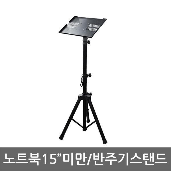 엔산마운트 FS-ELF 노트북 반주기스탠드 다용도보면대