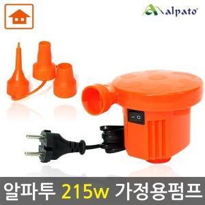 215w 전동 에어펌프 가정용펌프 공기주입기 튜브펌프