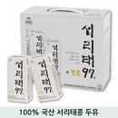 서리태97두유 40입 검은콩두유 국산서리태콩 선물세트