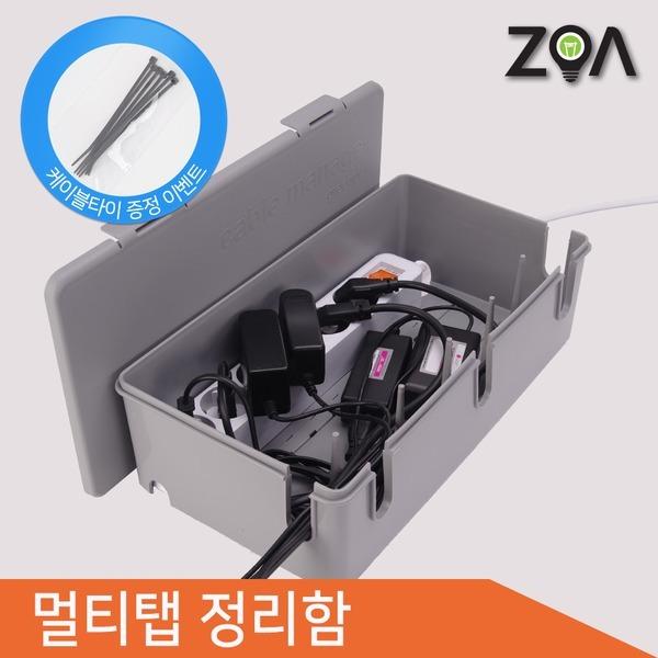 멀티탭정리함 전선정리함 멀티탭 전선 정리 민트그레이