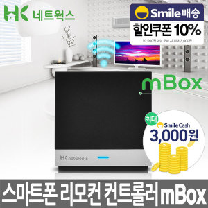 HK네트웍스 mBOX/만능 리모컨 컨트롤러/스마트IOT /HKS