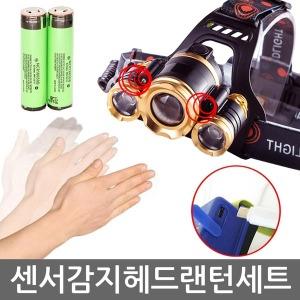 센서감지형 헤드랜턴/휴대폰충전기로 충전/4500루멘급
