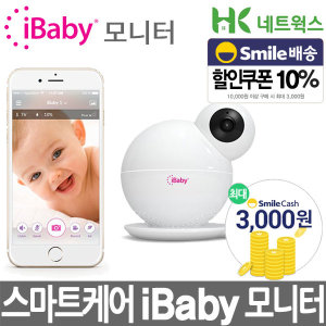 HK네트웍스 iBaby/홈캠/IOT/워킹맘/스마트케어 /HKS - 상품 이미지