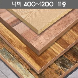GJ12 업소용 LPM상판 36T상판/식탁상판/DIY용목재상판