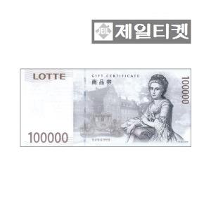 10만원권/롯데상품권/봉투없음