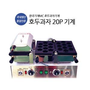 전기 업소용 호두팬/호두과자기계 2구 20p