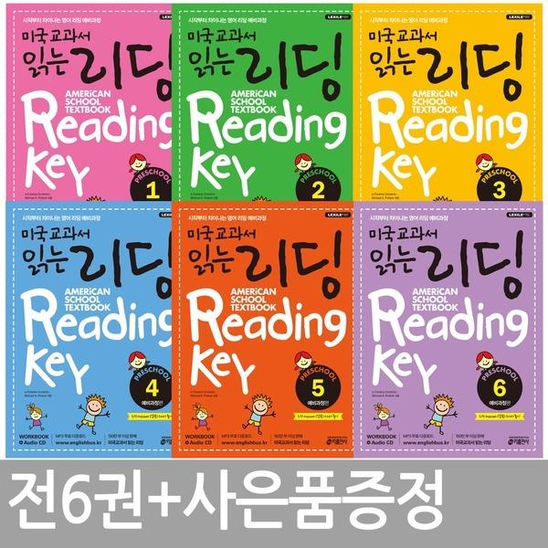 미국교과서 읽는 리딩 Reading Preschool 예비과정편1 ~6권 / 전6권+휴대폰거치대
