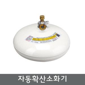 자동확산소화기 3kg