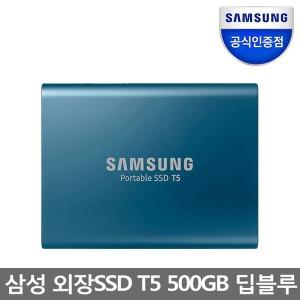 포터블 SSD T5 500GB MU-PA500B