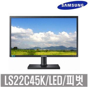 22인치 삼성 LS22C(E)45K LED/피벗/AA급