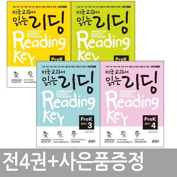 전4권/미국교과서 읽는 리딩 Reading Key Pre-K1~4권 준비편 / 폰거치대