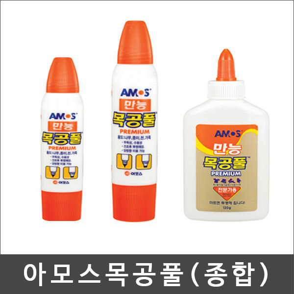 아모스 만능목공풀(36g/74g/120g)/딱풀/본드/접착제