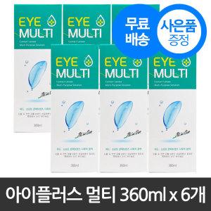 아이플러스멀티액 360ml 6개 렌즈세척보존액 무료배송