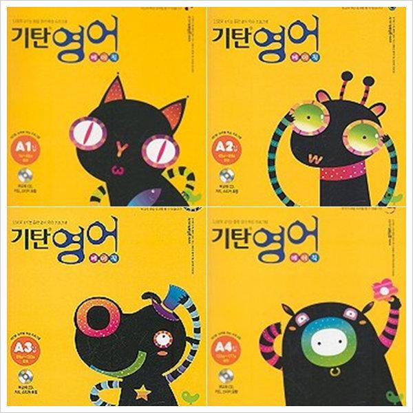 기탄영어 베이직 A단계 세트 (전4권)