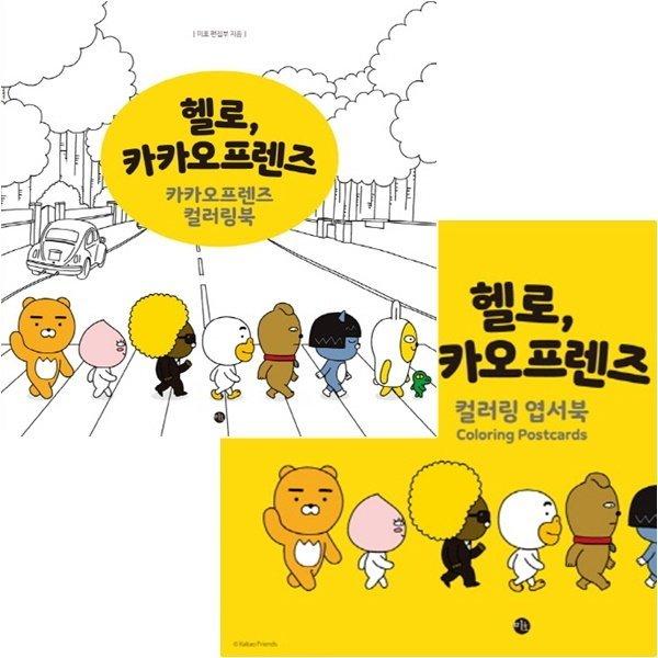 (바로발송) 헬로 카카오 프렌즈 컬러링+엽서북 세트 (