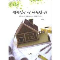 작은 집이 더 아름답다  책만드는토우   김집