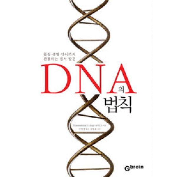 DNA의 법칙  Gbrain   Transnational College of LEX