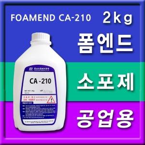 소포제 폼엔드 CA210 공업용 실리콘소포제 거품제거제
