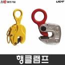 행클램프/철판용 수직클램프/H빔용 클램프/ UDT