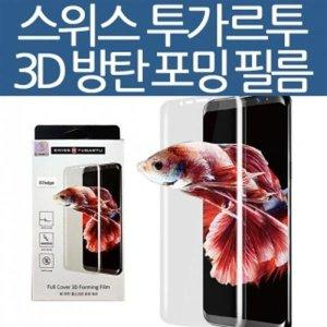 3D 포밍 풀커버 액정보호필름 갤럭시노트8 / N950