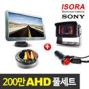 200만화소후방카메라+9인치모니터세트/화물차/대형차
