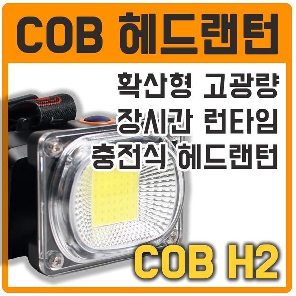 COB H2 헤드랜턴 USB 충전식 LED 확산형 헤드램프
