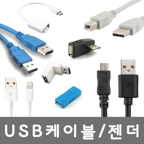 USB 연장선 프린터케이블 2.0 3.0 변환젠더 micro 5핀