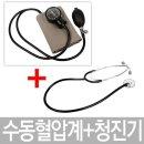 스피릿 CK-110 아네로이드 수동혈압계+양면청진기