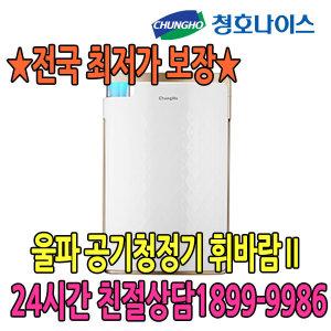 청호나이스 울파 공기청정기 휘바람2(AP-08U5550-7V1)