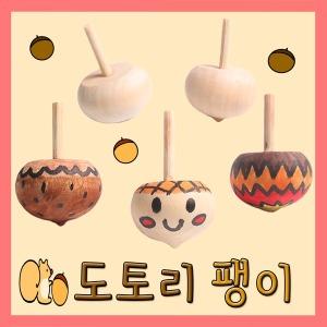 도토리 팽이 만들기/나무팽이/만들기재료/민속팽이