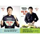 백종원이 추천하는 집밥 메뉴 54 + 55 (전2권) 서울문화사