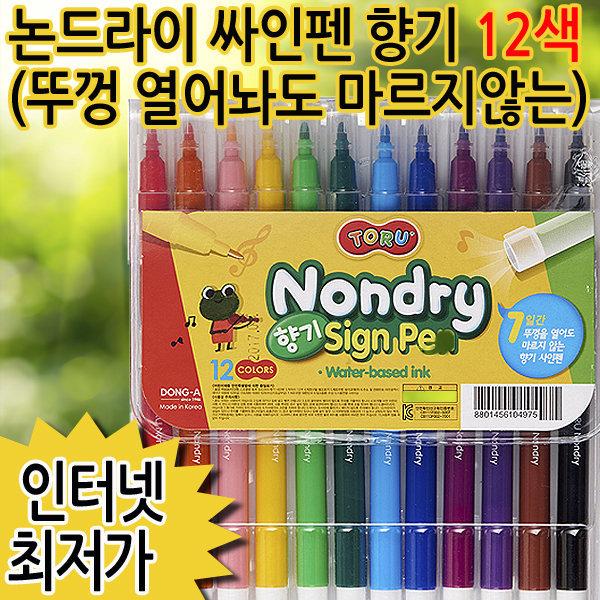 논드라이 싸인펜 12색 / 사인펜 수성 모나미 크레파스