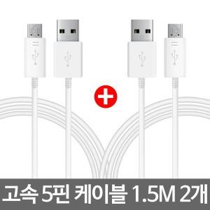 (1+1)고속 5핀 USB 케이블 1.5M 화이트