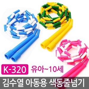 김수열 아동용 색동줄넘기 K-320/구슬/유아용/어린이