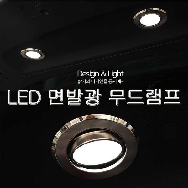 새일 국산 면발광 LED 무드등 램프 차량용 트렁크등