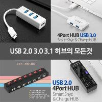 USB 허브 2.0/3.0/3.1/4-7포트 무전원 유전원