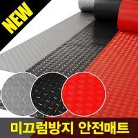 현관매트/에폭시/미끄럼방지매트/바닥재/바닥/장판