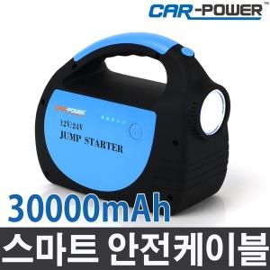 카파워 CP-20 점프스타터/12V/24V점프가능/KC안전인증