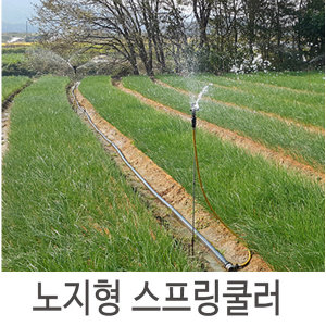 동명농자재/노지형스프링쿨러/스프링클러/관수자재